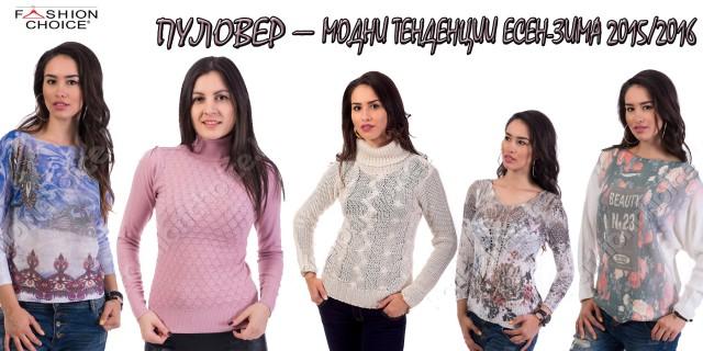ПУЛОВЕР - модни тенденции есен-зима 2015/2016