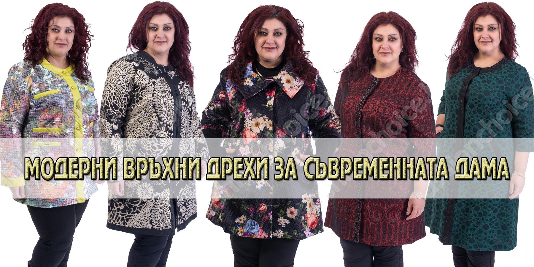 Модерни връхни дрехи за съвременната дама