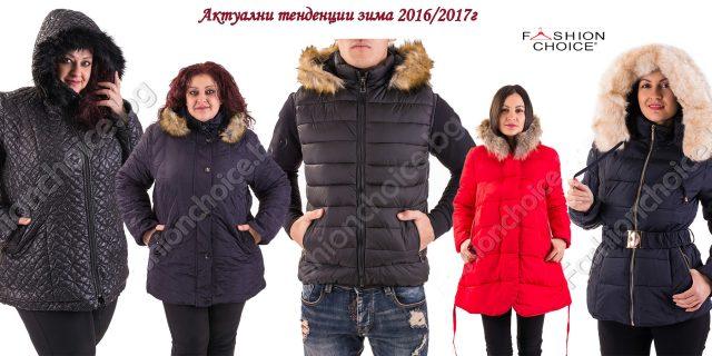 03b8ddcde68 дамски дрехи големи размери - Fashion Choice - Вашият моден избор!