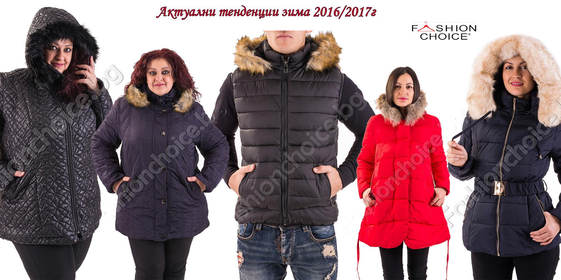 Модни тенденции при връхните дрехи за сезон зима 2016/2017г.
