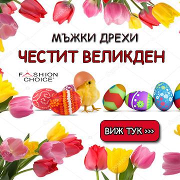 МЪЖКИ-ДРЕХИ1