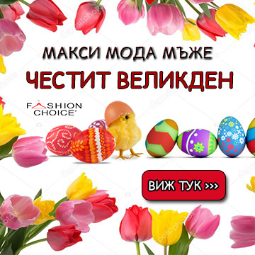 МАКСИ-МОДА-МЪЖЕ1