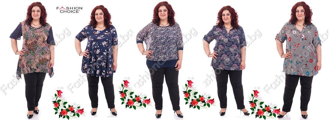 Нови модели макси дрехи от онлайн магазин Fashionchoice.bg