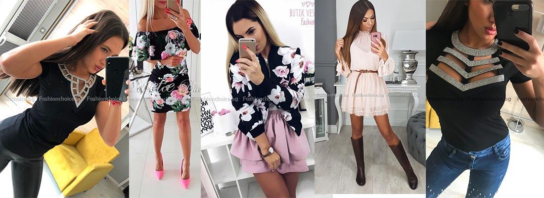 Актуални модели дамски дрехи от онлайн магазин Fashionchoice.bg